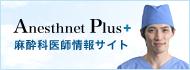 麻酔科医師情報サイト